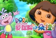 儿童益智动画片《爱探险的朵拉 Dora The Explorer》 第一季全集 中文版全26集+英文版全27集 AVI/RMBV/7.12GB 爱探险的朵拉全集下载-儿童动画网