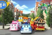 习惯养成动画片《变形警车珀利  Robocar Poli》第一季全26集 中文版26集+英文版26集 720/MP4/5.75GB 变形警车珀利全集下载-儿童动画网