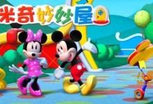 迪士尼动画片《米奇妙妙屋 Mickey Mouse Clubhouse》国语版1-2季全65集+英语版1-2季全65集 720P/MP4/RMVB/16.74GB 米奇妙妙屋全集下载-儿童动画网