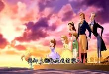 儿童习惯养成动画片《小公主苏菲亚 - 漂浮之城 Sofia The First:the Floating Palace》国语版全4集  RMVB/932MB 小公主苏菲亚全集下载-儿童动画网