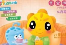 儿童动画片《米卡成长天地》1-6岁5阶段全套60集 RMVB/14.29GB 米卡成长天地全集下载-儿童动画网