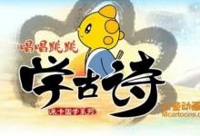 儿童动画片《米卡唱唱跳跳学古诗》3DVD全36首古诗 RMVB/1.36GB 米卡唱唱跳跳学古诗全集下载-儿童动画网