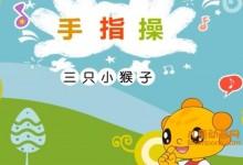 儿童动画片《亲子律动:米卡手指操》全3集 720P/MP4/37MB 米卡手指操全集下载-儿童动画网