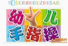 儿童益智动画《幼儿园手指操视频 》大、中、小班全6集 RMVB/1.47GB 幼儿园手指操全集下载-儿童动画网