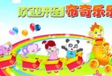 早教动画片《布奇乐乐园 Hello Booky》1-6岁共5期 全60集 720P/MP4/33.87GB 布奇乐乐园全集下载-儿童动画网