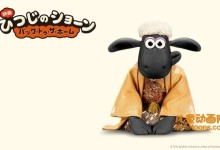 BBC动画片《小羊肖恩 Shaun the Sheep Movie》全五季140集+冠军羊全21集 AVI/MP4/MKV16.03GB 小羊肖恩全集下载-儿童动画网
