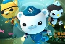 儿童动画片《海底小纵队 Octonauts》中文版第四季全26集 720P/MP4/2.02GB 海底小纵队全集下载-儿童动画网