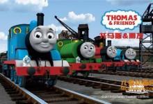 儿童益智动画片《托马斯和他的朋友们 Thomas & Friends》中文版第一至十八季全434集+英文版第一至十七季 MP4/56.79GB 托马斯和他的朋友们全集下载-儿童动画网