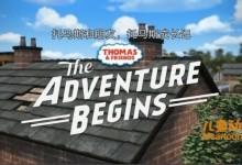 动画电影《托马斯和他的朋友们大电影:托马斯成长记 The Adventure Begins》国语普通话版 MP4/160MB 托马斯成长记下载-儿童动画网