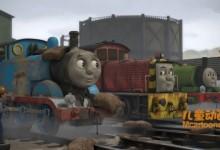 动画电影《托马斯和他的朋友们大电影:勇者历险记 Tale of the Brave》国语普通话版 720P/MP4/449MB 托马斯和他的朋友们大电影之勇者历险记下载-儿童动画网