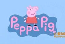 儿童动画片《小猪佩奇 Peppa Pig》第一季全52集 国语版52集+英语版52集 1080P/MP4/10.09GB 小猪佩奇第一季全52集下载-儿童动画网