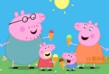 儿童动画片《小猪佩奇 Peppa Pig》第四季全53集 国语版26集+英语版53集 720P/MP4/7.56GB 小猪佩奇第四季全53集下载-儿童动画网