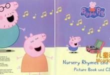 儿歌童谣《小猪佩奇 Peppa Pig》英文版儿歌16首+歌词绘本 MP3/16MB 小猪佩奇儿歌下载-儿童动画网