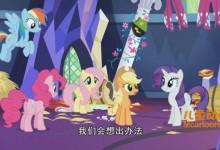 儿童动画片《小马宝莉 My Little Pony》第五季全26集 国语版26集+英文版26集 1080P/MKV/MP4/28.02GB 小马宝莉第五季全26集下载-儿童动画网