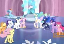 儿童动画片《小马宝莉 My Little Pony》第六季全26集 国语版26集+英文版26集 1080P/MP4/9.63GB 小马宝莉第六季全26集下载-儿童动画网