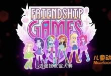 小马宝莉剧场版《友谊比赛 Equestria Girls - Friendship Games》国语1080P版+英语1080P版 MP4/MKV/5.2GB 小马宝莉剧场版全集下载-儿童动画网