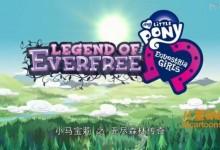 小马宝莉剧场版《无尽森林传说 Equestria Girls Legend Of Everfree》国语480P版+英语1080P版 MP4/MKV/4.58GB 小马宝莉剧场版全集下载-儿童动画网