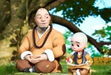 儿童动画片《一禅小和尚》全100集 国语中字  720P/MP4/1.28G 一禅小和尚全集下载-儿童动画网