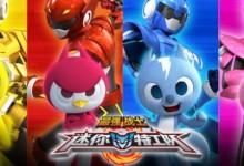儿童动画片《最强战士:迷你特工队》全52集 国语中字 720P/MP4/3.8GB 迷你特工队全集下载-儿童动画网