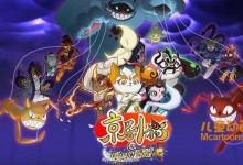 儿童动画片《京剧猫之信念的冒险》全52集 国语版 720P/MP4/3.66GB 京剧猫之信念的冒险全集下载-儿童动画网