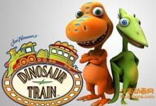 儿童益智动画片《恐龙列车 Dinosaur Train》第一季(40集)+第二季(26集)全66集 720P/MP4/7.43GB 恐龙列车全集下载-儿童动画网