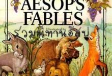 儿童英语早教《伊索寓言 Aesop Fables》全90部 MP3音频30集+PDF文档30集+FLASH视频30集 伊索寓言全集下载-儿童动画网