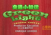 儿童动画片《交通小知识 Green Light》全26集 国语 720P/MP4/1.49GB 动画片交通安全小知识全集下载-儿童动画网