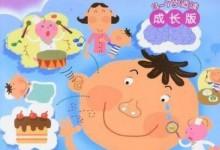 儿童益智动画片《新小小牛顿》 成长版  17DVD视频+22个MP3音频下载  480P/MP4/4.19G 动画片新小小牛顿全集下载-儿童动画网