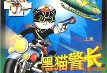 儿童动画片《黑猫警长》黑猫警长1全5集+黑猫警长2全12集 国语中字 RMVB/672MB 动画片黑猫警长全集下载-儿童动画网