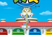 儿童益智动画片《小公交车太友》 第二季 全13集 国语 1080P/MP4/1.7G 动画片小公交车太友全集下载-儿童动画网