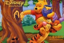 儿童动画片《小熊维尼与跳跳虎 My Friends Tigger & Pooh》第一季全52集 国语版 F4V/3.2G 动画片小熊维尼与跳跳虎全集下载-儿童动画网
