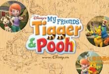 儿童动画片《小熊维尼与跳跳虎 My Friends Tigger & Pooh》第二季全78集 国语版 RMVB/4.38G 动画片小熊维尼与跳跳虎全集下载-儿童动画网