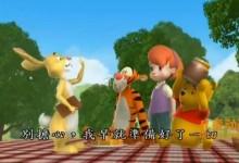 儿童动画电影《小熊维尼剧场版 Winnie the Pooh》全24集 国语版 RMVB/5.19G 动画片小熊维尼全集下载<span>下载失效、等待更新</span>-儿童动画网