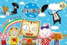 儿童益智动画片《云彩面包 Cloud Bread》第一季全78集 国语中字 720P/MP4/3.45G 动画片云彩面包全集下载-儿童动画网