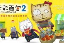 儿童益智动画片《云彩面包 Cloud Bread》第二季全78集 国语中字 720P/MP4/3.35G 动画片云彩面包全集下载-儿童动画网