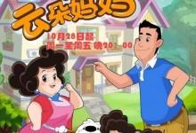 儿童亲子动画片《棉花糖和云朵妈妈》全120集 国语版 1080P/MP4/47.94GB 动画片棉花糖和云朵妈妈全集下载-儿童动画网
