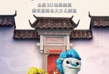 儿童益智动画片《半斤八两》全28集 无对白 高清/MP4/1.62GB 动画片半斤八两全集下载-儿童动画网