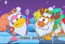 儿童动画片《瑞奇开心球圣诞特辑 Gogoriki, Kikoriki》全8集 国语版全8集+英语版本全8集 480P/FLV/609MB 动画片瑞奇开心球全集下载-儿童动画网