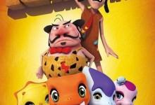 儿童动画片《恐龙来了》全26集 国语版 720P/MP4/1.83GB 动画片恐龙来了全集下载-儿童动画网