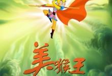 儿童动画片《美猴王》全52集 国语中字 MP4/4.15G 经典动画片美猴王全集下载-儿童动画网