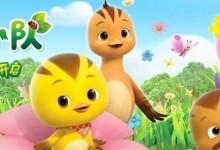 儿童动画片《萌鸡小队》全52集 国语中字 720P/MP4/3.21G  动画片萌鸡小队全集下载-儿童动画网