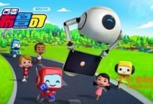 儿童动画片《 百变布鲁可交通车辆篇 Magic Blocks》全20集 国语版 720P/FLV/406.6M 动画片百变布鲁可全集下载-儿童动画网