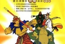 儿童故事《西游记原著朗读 曹灿版》全100回 MP3/817M 儿童故事西游记全集下载-儿童动画网