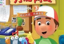 儿童益智动画片《万能阿曼 Handy Manny》第三季全52集 国语版52集+英语版52集 720P/FLV/9.49G 动画片万能阿曼全集下载-儿童动画网