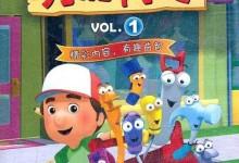 儿童益智动画片《万能阿曼 Handy Manny》第一季全26集 国语版26集+英语版26集 720P/FLV/4.61G 动画片万能阿曼全集下载-儿童动画网