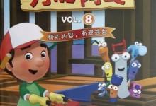 儿童益智动画片《万能阿曼 Handy Manny》第二季全39集 国语版39集+英语版39集 720P/FLV/7.48G 动画片万能阿曼全集下载-儿童动画网