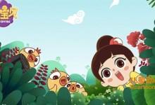 儿童亲子动画片《洛宝贝 Luobaobei》全26集 国语版 720P/MP4/1.13 动画片洛宝贝全集下载-儿童动画网