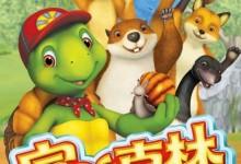 儿童益智动画片《富兰克林和朋友们 Franklin and Friends》全52集 国语版 720P/MP4/4.43G 动画片小乌龟富兰克林全集下载-儿童动画网