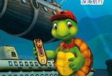 儿童动画电影《富兰克林的深海航行 Franklin's Deep Sea Voyage》国语版 MP4/269M 动画片小乌龟富兰克林全集下载-儿童动画网