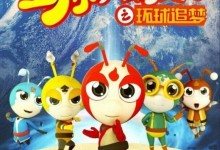 儿童动画片《星际小蚂蚁之环球追梦》第一部全25集 国语版 高清/MP4/1.06G 动画片星际小蚂蚁全系列下载-儿童动画网